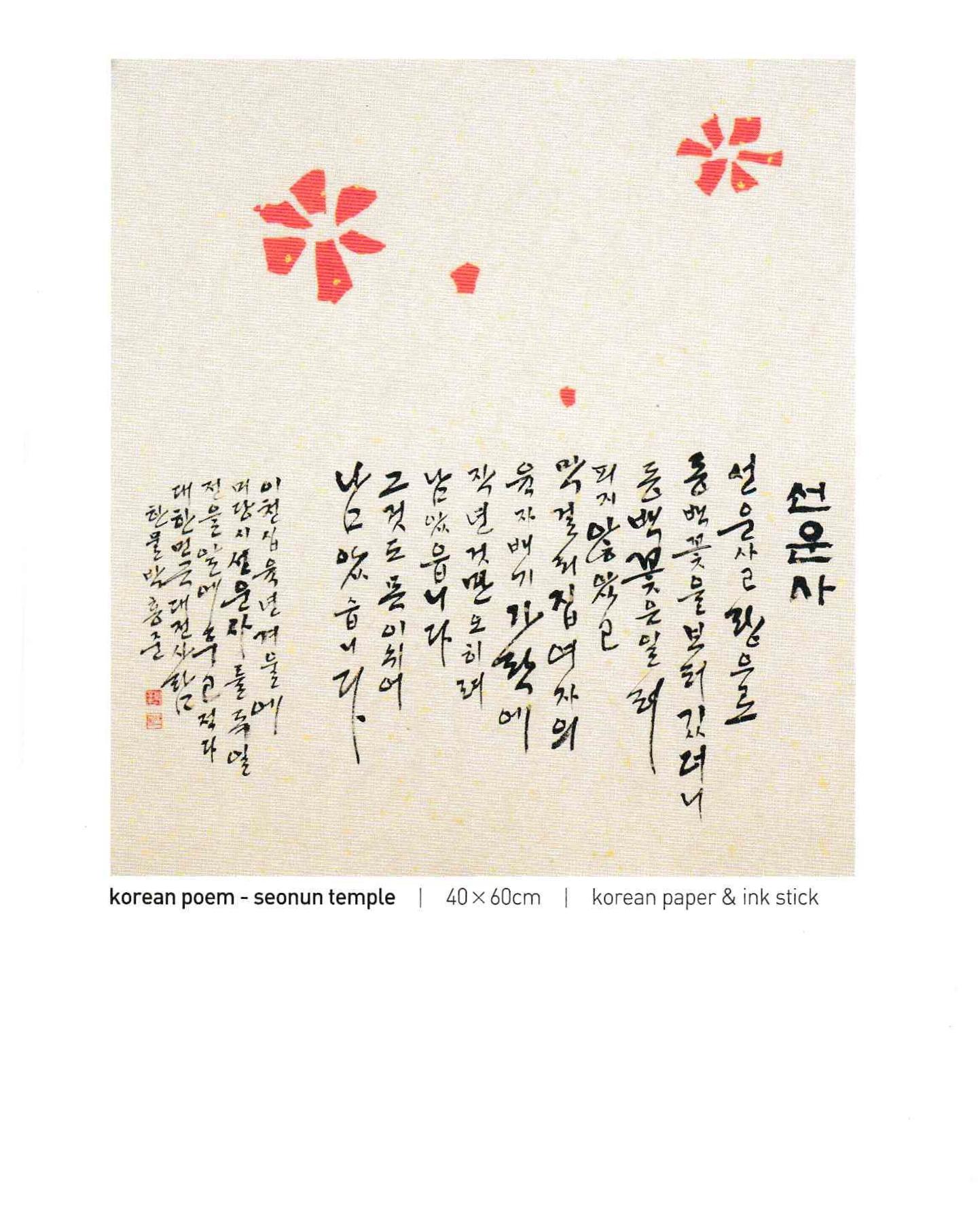 ParkHongJun (2)